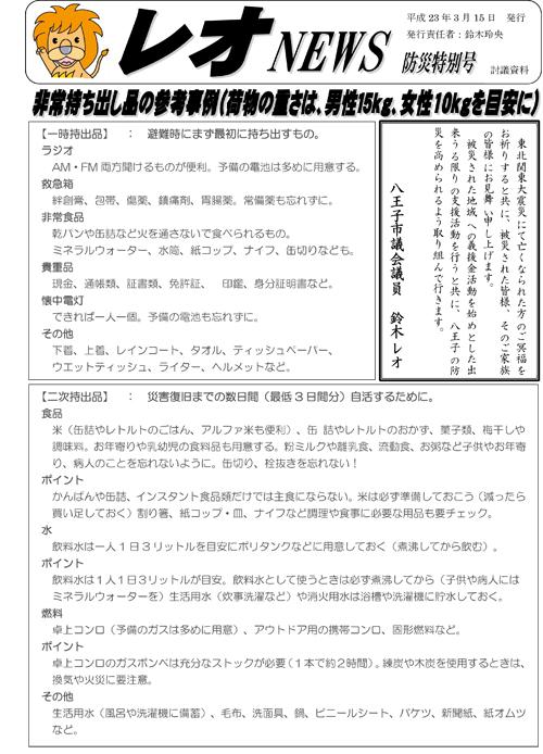 レオニュース防災特別号