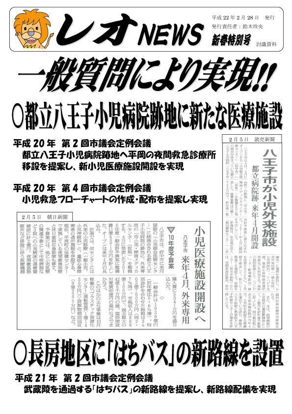 レオニュース新春特別号
