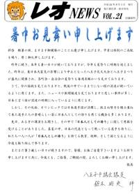 レオニュース21号