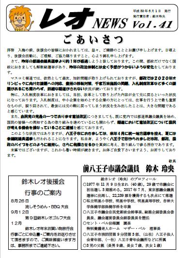 レオニュース41号