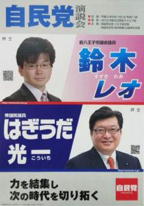 鈴木レオ政党ポスター