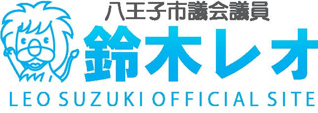 八王子市議会議員 鈴木レオ オフィシャルサイト
