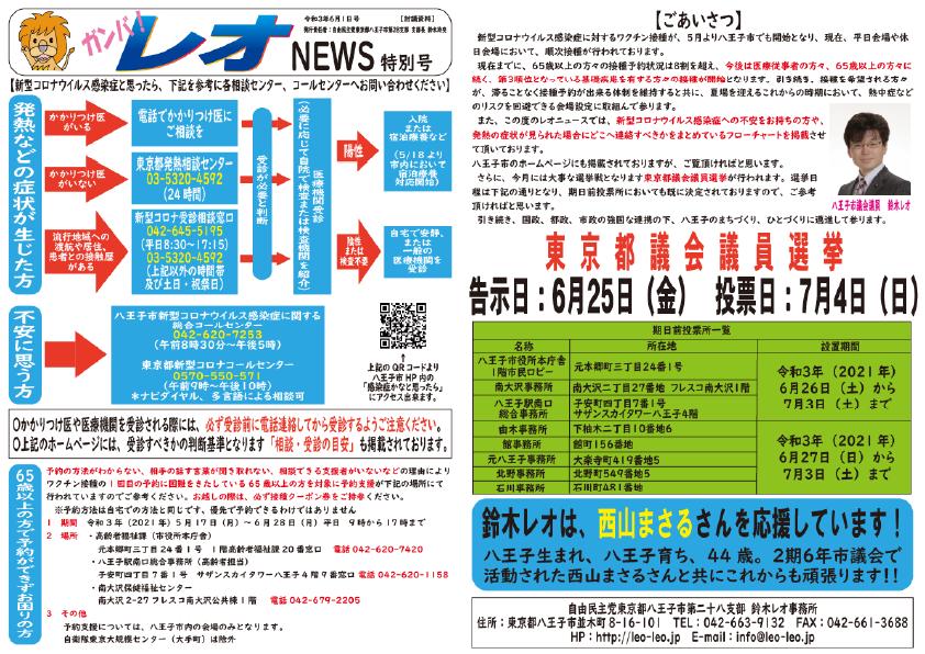 レオニュース特別号令和3年6月1日