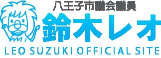 鈴木レオオフィシャルサイト